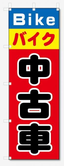 のぼり旗 バイク 中古販売 (W600×H1800)