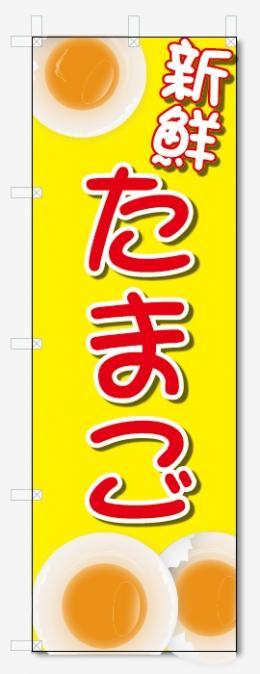 のぼり旗 たまご (W600×H1800)玉子