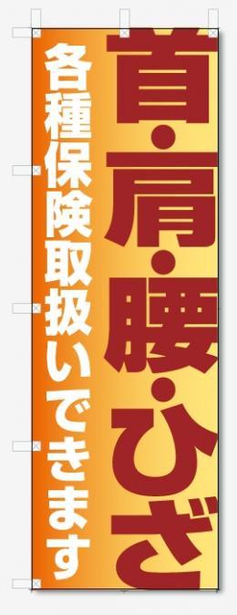 のぼり旗 首・肩・腰・ひざ (W600×H1800)整骨院・接骨院