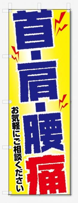 のぼり旗 首・肩・腰痛 (W600×H1800)整骨院・接骨院