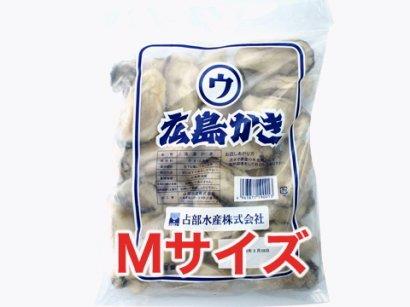 占部 広島かき M 約50粒/k 1kg