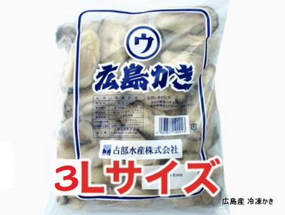 占部 広島かき 3 L 約25粒/k 1kg