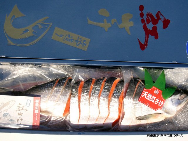 釧路東水 紅鮭 姿切身