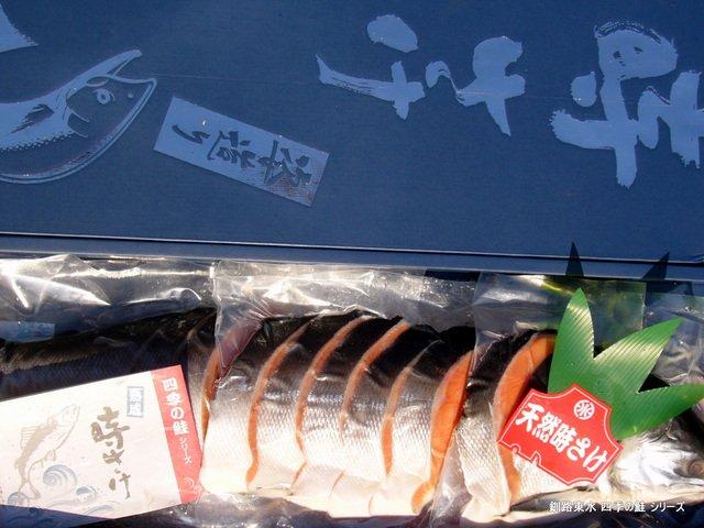 釧路東水 時鮭 姿切身