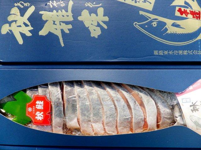 釧路東水 秋鮭 姿切身