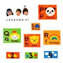 mt for kids 英字*数字
