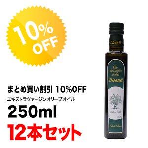 【10%OFF】エキストラヴァージン オリーブオイル ディサンティ 250ml×12本セット