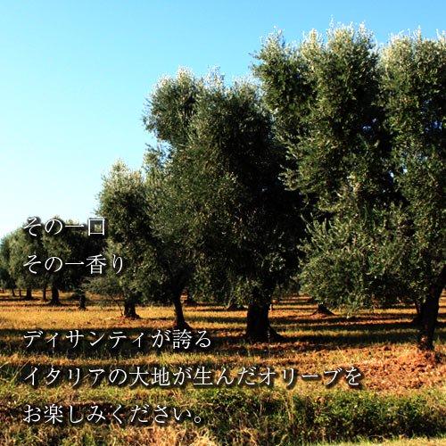 【10%OFF】エキストラヴァージン オリーブオイル ディサンティ 250ml×12本セットの写真3