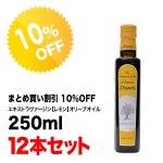 【10%OFF】エキストラヴァージン【レモン】オリーブオイル ディサンティ 250ml×12本セット