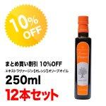 【10%OFF】エキストラヴァージン【オレンジ】オリーブオイル ディサンティ 250ml×12本セット