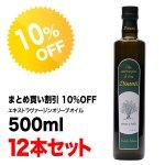 【10%OFF】エキストラヴァージン オリーブオイル ディサンティ 500ml×12本セット