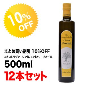 【10%OFF】エキストラヴァージン【レモン】オリーブオイル ディサンティ 500ml×12本セット