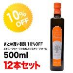 【10%OFF】エキストラヴァージン【オレンジ】オリーブオイル ディサンティ 500ml×12本セット