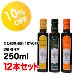 【10%OFF】オリーブオイル3種 250ml×12本セット
