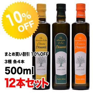【10%OFF】オリーブオイル3種 500ml×12本セット