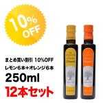 【10%OFF】オリーブオイル2種 250ml×12本セット