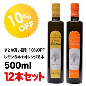 【10%OFF】オリーブオイル2種 500ml×12本セット