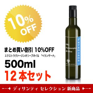 【10%OFF】エクストラヴァージンオリーブオイル「ペランザーナ」500ml×12本セット