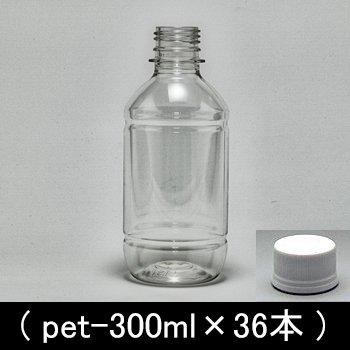 ペットボトル容器【300ml×36本】28mmキ...