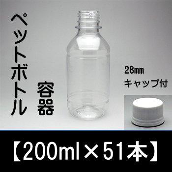 ペットボトル容器【200ml×51本】28mmキ...