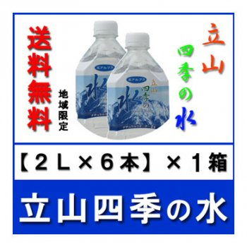 立山四季の水【2L×6本】2箱セット【送料無料】地域限定富山の天然水