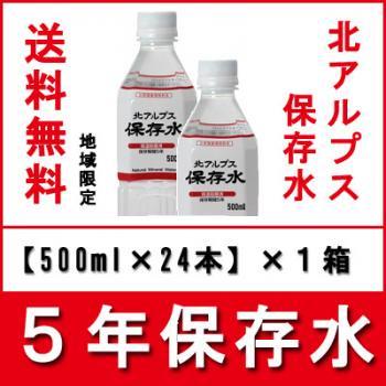 北アルプス保存水【500ml×24本】1箱【送料無料】地域限定