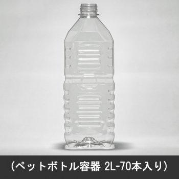 ペットボトル容器【2L×70本】広口38mmキャップ付き【法人限定販売】平日昼間配達