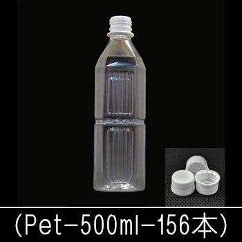 ペットボトル容器・角【500ml×156本】28mmキャップ付き