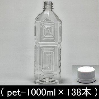 ペットボトル容器【1L×138本】28mmキャップ付き【法人限定販売】平日昼間配達