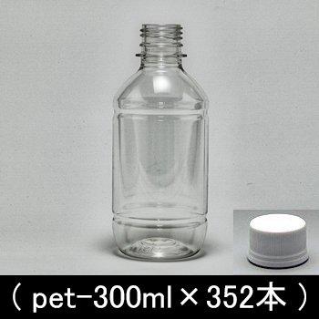 ペットボトル容器【300ml×352本】28mmキャップ付き【法人限定販売】平日昼間配達