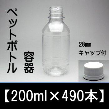ペットボトル容器【200ml×490本】28mmキャップ付き【法人限定販売】平日昼間配達、