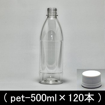 ペットボトル容器・丸【500ml×120本】28mmキャップ付き