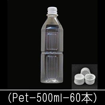 ペットボトル容器・角【500ml×60本】28mmキャップ付き