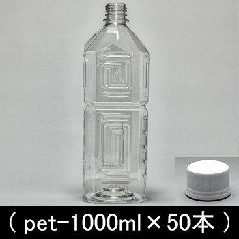 ペットボトル容器【1L×50本】28mmキャップ付き
