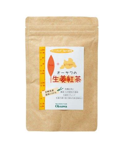 オーサワの生姜紅茶 ティーバッグ