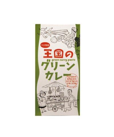 ヤムヤムジャパン / 王国のグリーンカレー