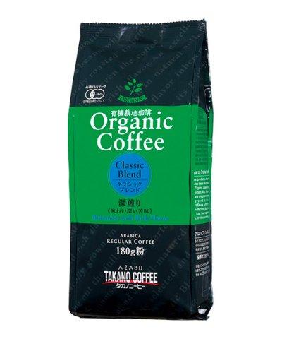 麻布タカノ / オーガニックコーヒー:クラシックブレンド