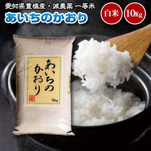 送料無料!【減農薬】愛知平成25年度産 あいちのかおり 白米(10kg)