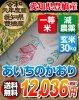 【29年度産・送料無料!】あいちのかおり・30kg・減農薬玄米