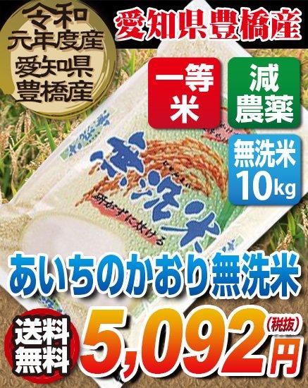 送料無料!【減農薬】愛知29年度産・ あいちのかおり 無洗米(10kg)