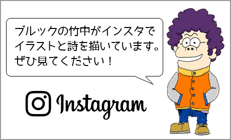 Blook竹中のインスタグラム