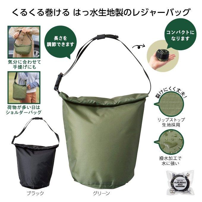 防水バッグ
