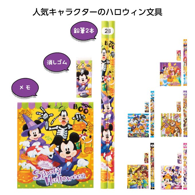 <img class='new_mark_img1' src='https://img.shop-pro.jp/img/new/icons13.gif' style='border:none;display:inline;margin:0px;padding:0px;width:auto;' />キャラクターハロウィン文具4点セット