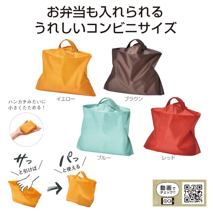 <img class='new_mark_img1' src='https://img.shop-pro.jp/img/new/icons13.gif' style='border:none;display:inline;margin:0px;padding:0px;width:auto;' />クイック デイリーバッグ