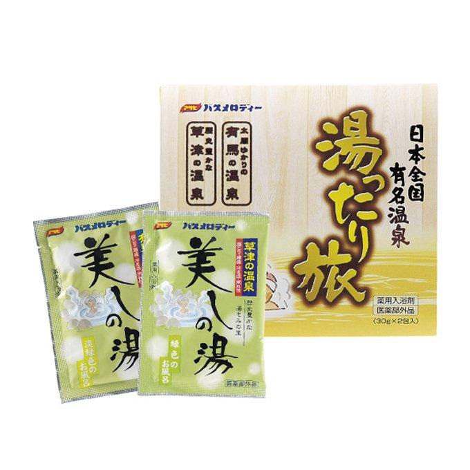 湯ったり旅2包(草津・有馬)