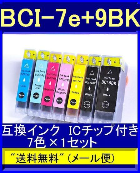 「送料無料」 CANON(キャノンインク)対応 互換インクカートリッジ  BCI-7e/BCI-9BK各色 格安7色セット