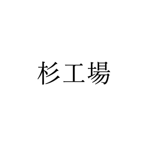 SUGIKOUJOU WEB SHOP