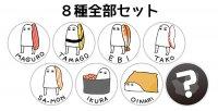 お寿司のコスプレをするメジェド様缶バッジ【全部セット】