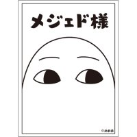 <img class='new_mark_img1' src='https://img.shop-pro.jp/img/new/icons5.gif' style='border:none;display:inline;margin:0px;padding:0px;width:auto;' />カードスリーブ第67弾「メジェド様」