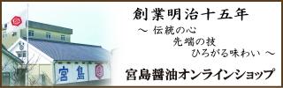 宮島醤油オンラインショップ